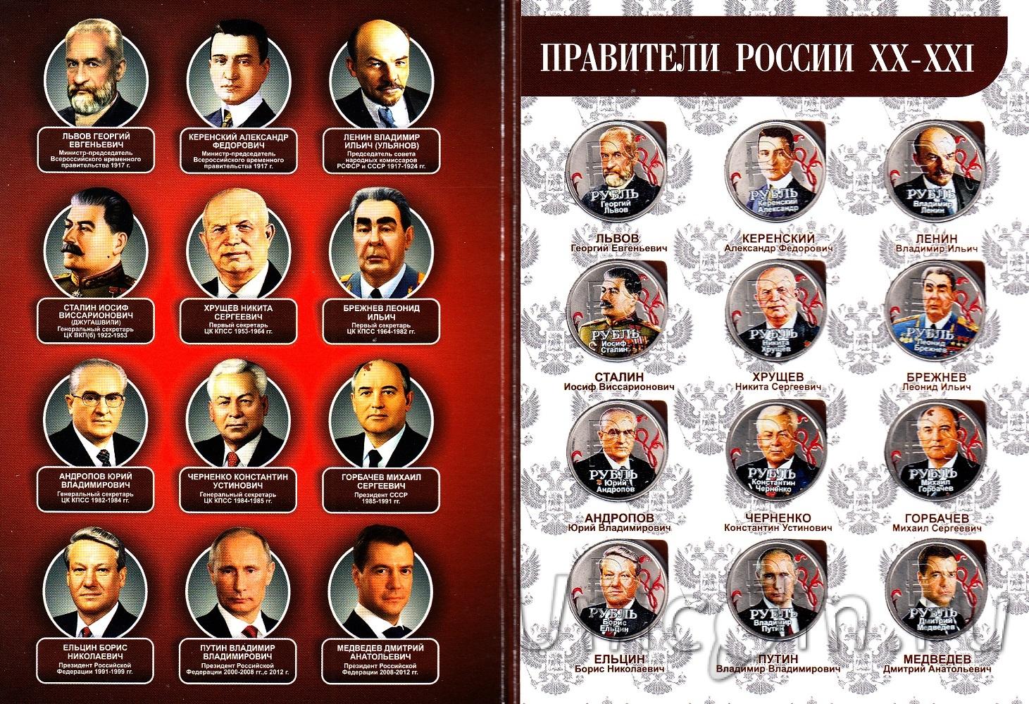 все правители россии племя передвигалось