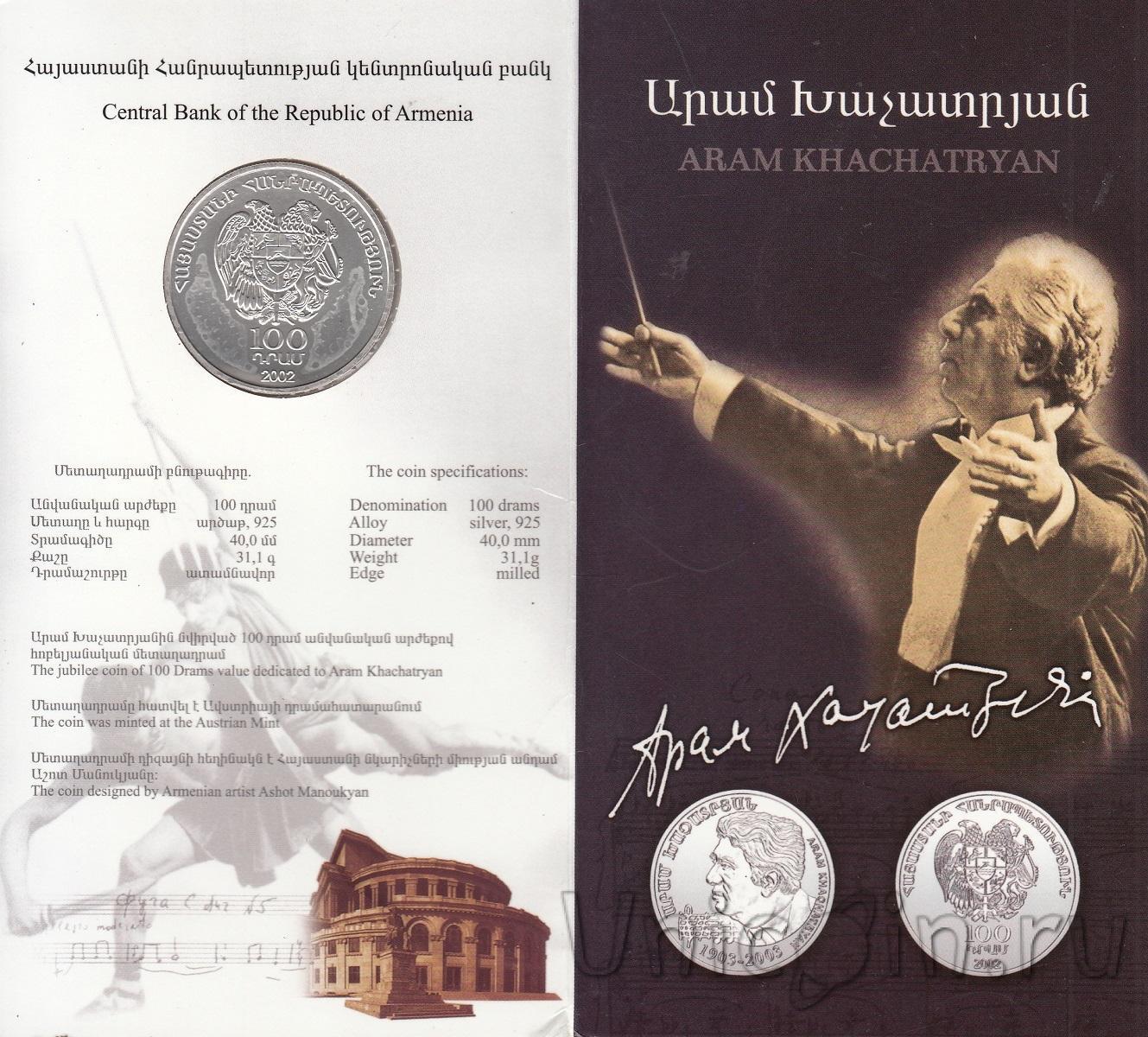 Монета 100 драм хачатурян тираж монета 1 китай