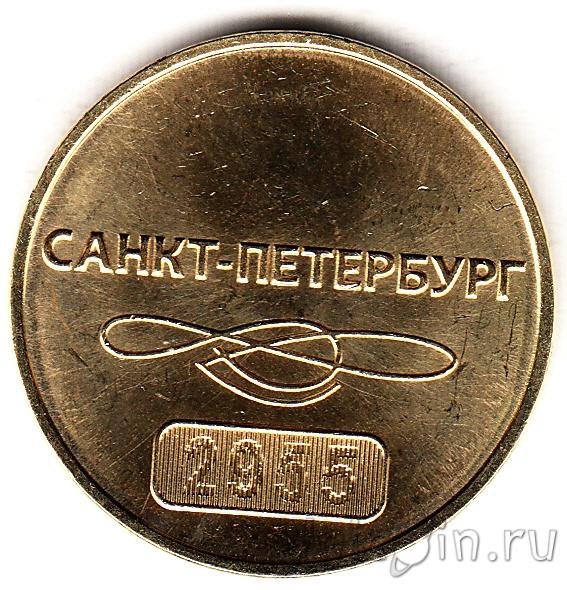 Монета метрополитен санкт петербург цена монета ссср 150 рублей 1977 платина y#152