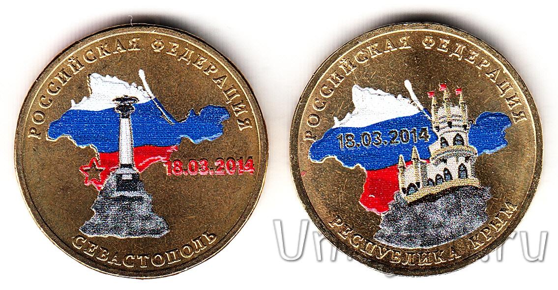 10 рублей биметалл цветные будильник янтарь 4 камня