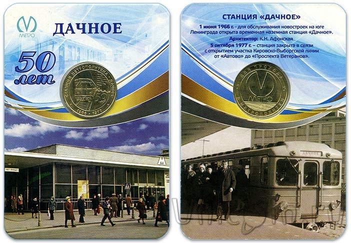 Метро спб интернет магазин старинные российские монеты фото