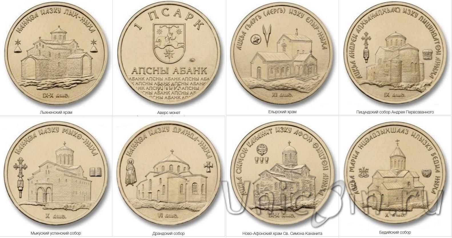 Монеты абхазии каталог 2016 знак 50 лет вчк кгб цена