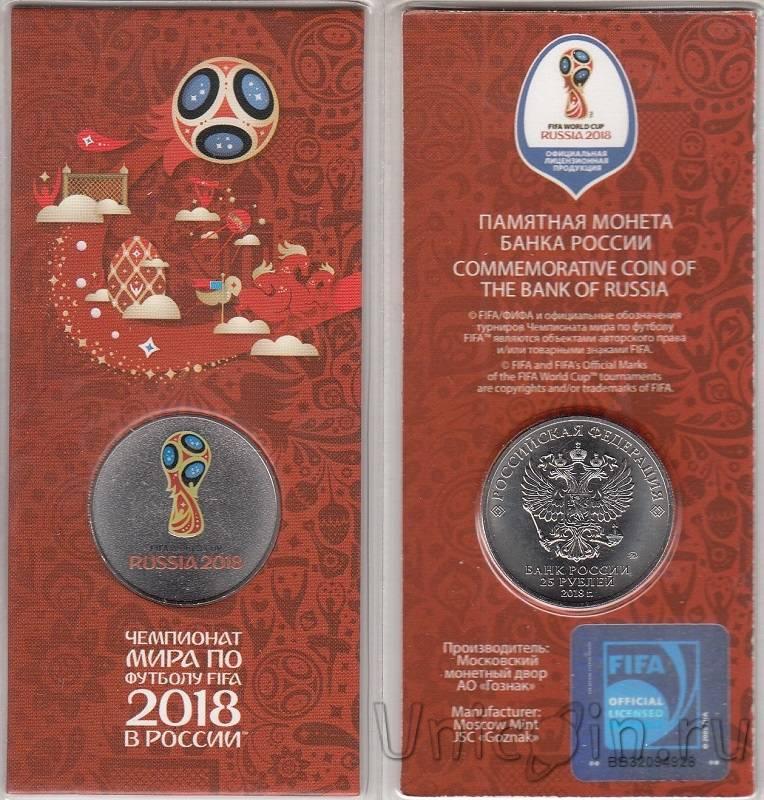 цветная россии чемпионат мира по 2018 25 в рублей года футболу