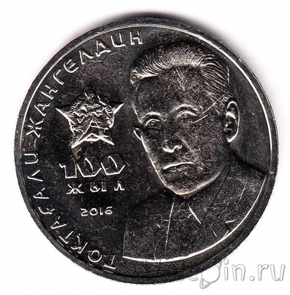 Магазин монет казахстана купить монету 5 гривен евро 2012