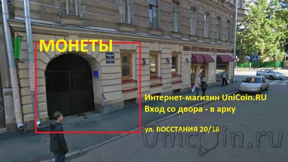 купить монету 3 рубля